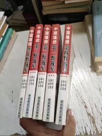 中国雄狮【5册和售】