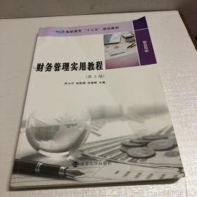 财务管理实用教程(第3版)/罗小兰