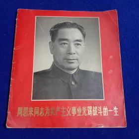 《周恩来同志为共产主义事业光辉战斗的一生 》