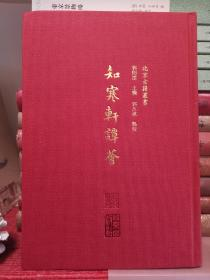 知寒轩谈荟/北京古籍丛书