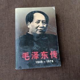毛泽东传:1949-1976(下,平未翻无破损无字迹)