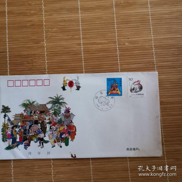 邮政文献    1998--1999跨世纪拜年封  贴狗年兔年邮票各一枚    含明信片1枚   右边有淡黄痕(斑)