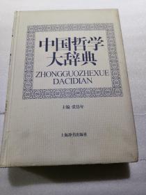 中国哲学大辞典