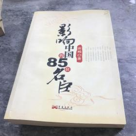 影响中国的85位名臣