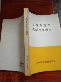 上海市高中文学作品读本