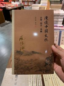南怀瑾选集(新版)·漫谈中国文化:企管、国学、金融