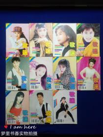 歌迷(1994年第1、2、4-12期)11册合售