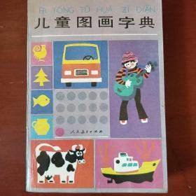 《儿童图画字典》人民教育出版社读物辞书室编 私藏 品佳 书品如图