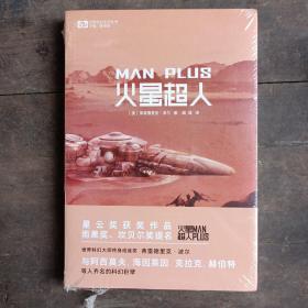 火星超人 品新