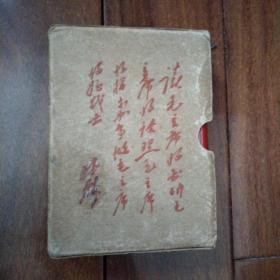 《毛泽东选集》一卷本
