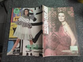 电影画刊 1987年第6期 总第30期  封面:苏联演员叶莲娜·达努茨!封底:美国演员康娜丽
