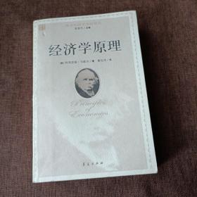 经济学原理(平未翻无破损无字迹)
