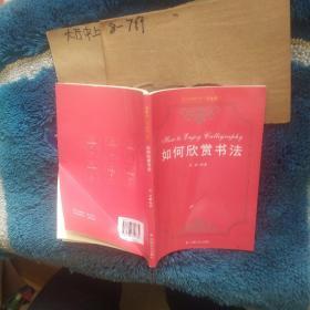 如何欣赏书法 作者:  周浩 出版社:  中国社会出版社