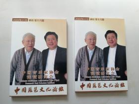 中国琵琶文化论坛(中国音乐家协会琵琶研究会)2008年01月通讯第十八期