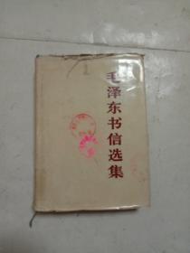 毛泽东书信选集(精装本)