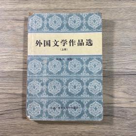 外国文学作品选(1986年一版87年一印)