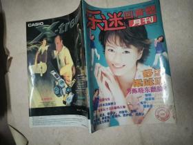 乐迷回音壁月刊 1998年第2期 封面 梁咏琪