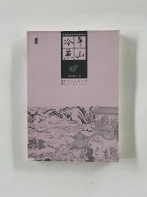 中国古典文学名著丛书:平山冷燕(插图)
