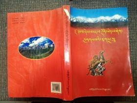 华锐山神颂 (藏文)    谨以此书献给天祝藏族自治县成立60周年