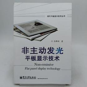 现代平板显示技术丛书:非主动发光平板显示技术
