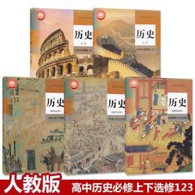 新版人教版高中历史教材全套高中历史必修一二+选择性必修123课本全套