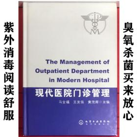 现代医院门诊管理