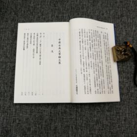 台湾学生书局  尤信雄《中國古典文學論文集》