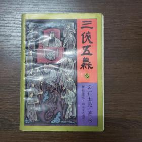 三侠五义(新校注本)
