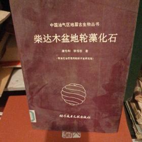 中国油气地层古生物丛书;《柴达木盆地轮藻化石》
