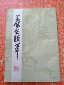养生随笔【本书原名《老老恒言》,上海书店根据解放前文瑞楼石印本影印】