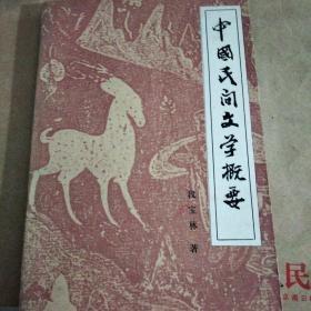 中国民间文学概要 段宝林签赠本