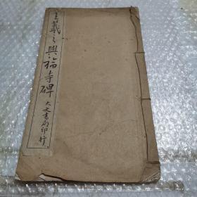 王羲之兴福寺碑 民国三十七年四月