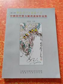 中国当代实力派书画家作品集