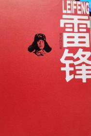 著名作家黄亚洲签名本《雷锋》,永久保真,假一赔百。