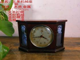 收来一个文革时期毛主席与林彪机械小台式钟表。