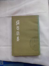 通志堂集(下)1979年一版一印,馆藏未阅!