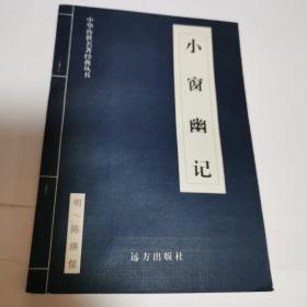 中华传世名著精华丛书:小窗幽记