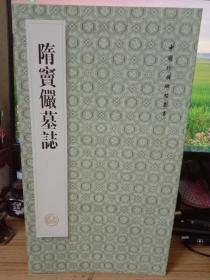 中国珍稀碑帖丛书:隋窦俨墓志