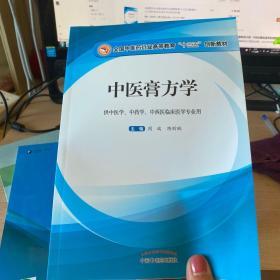 """中医膏方学·全国中医药行业高等教育""""十三五""""创新教材"""
