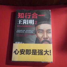 知行合一王阳明2(全新未拆封)