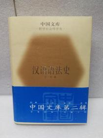 汉语语法史(中国文库第二辑 布面精装 仅印500册)