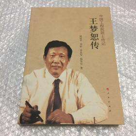 中国工程院院士传记:王梦恕传(中国工程院院士王梦恕签赠本)