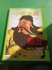 中华遗产2011.8