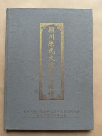 颖川陈氏大渡口支族谱