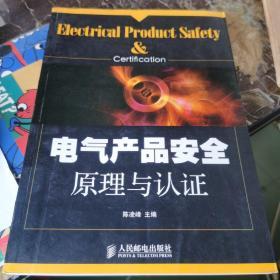 电气产品安全原理与认证