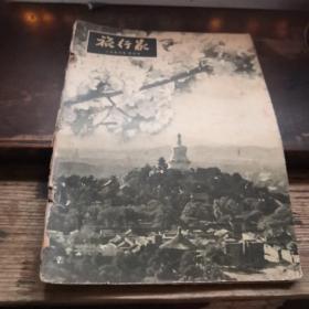 旅行家 1957.4