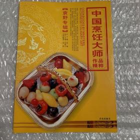 中国烹饪大师作品精粹(袁野专辑)