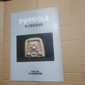 韩方医药器图录