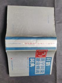 日语汉字词汇读音释义词典