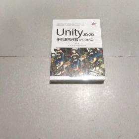Unity3D2D手机游戏开发:从学习到产品(第4版)